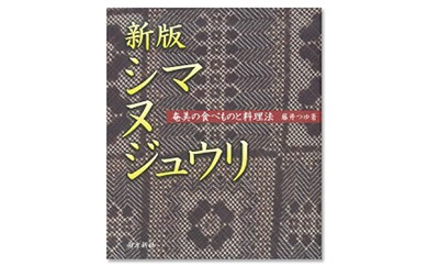 BR09 書籍 『新版 シマ ヌ ジュウリ』 【14000pt】