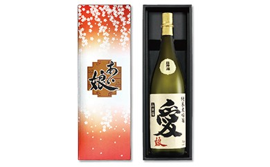AK03 あい娘 特別純米酒 雲仙の輝1.8L 【35pt】