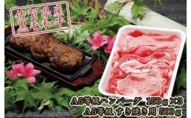 B0-26 佐賀県産黒毛和牛A5ランク すき焼き用&手ごねハンバーグセット