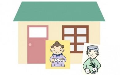 [№5831-0019]空家管理(空気の入替え・掃除・草引)