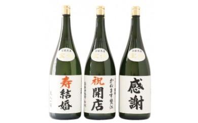 E22  金升酒造 オリジナルラベル