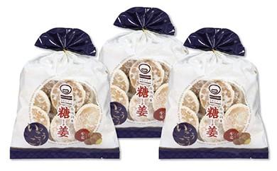 MR07 糖姜 3袋【20pt】