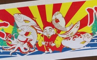 A.オリジナル大漁旗手ぬぐい