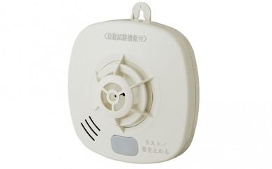 [№5730-0056]住宅用火災警報器(熱式) SS-FL-10HCCA