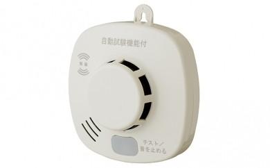 [№5730-0057]住宅用火災警報器(煙式)無線連動タイプSS-2LR-10HCCA(2セット)