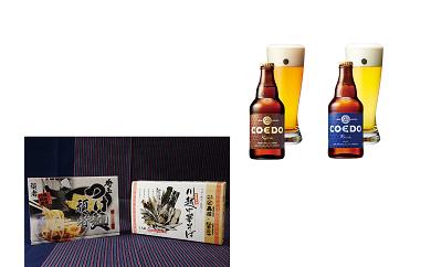 (A-4)つけ麺・中華そば・コエドビール2本セット