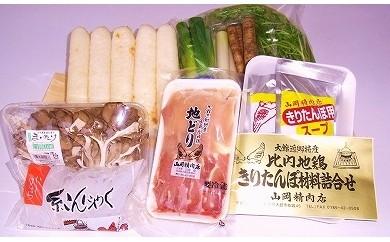 70P1508 比内地鶏手造りきりたんぽ鍋セット【70P】