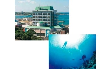 特典番号55.観光基本プランB(ホテル泊)+オプションE(スキューバダイビング) 4500pt