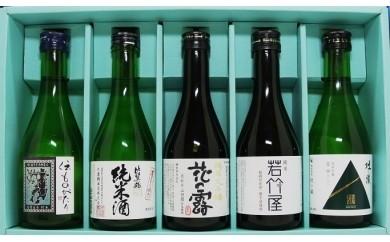 E102 久留米の地酒 呑みくらべセット(300ml×5本)