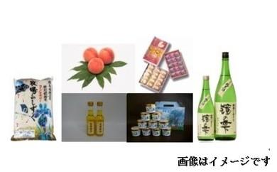 C-1 町特産品セット②