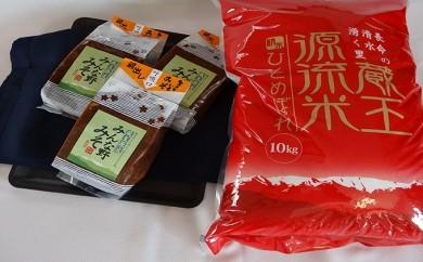 [№5800-0028]蔵王源流米(ひとめぼれ)10kg、蔵王産 仙台赤生味噌3kgセット