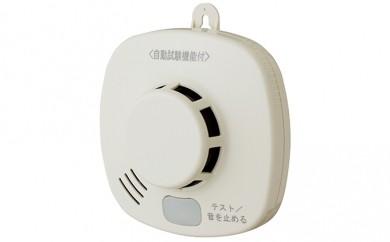 [№5730-0055]住宅用火災警報器(煙式)SS-2LS-10HCCA
