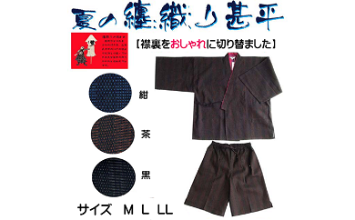 2-030 紳士用甚平纏織り(変わり織り)