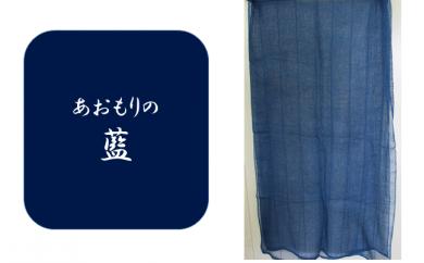 A506 藍染めストール (無地)