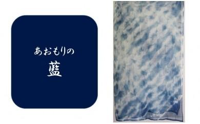 A508 藍染めストール (雲柄)