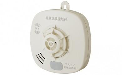 [№5730-0058]住宅用火災警報器(熱式)無線連動タイプSS-FK-10HCCA(2セット)