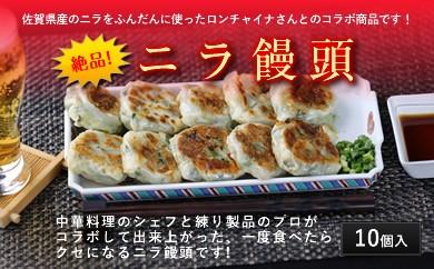 B61-R 六田竹輪蒲鉾企業組合と中華料理のシェフがコラボした絶品ニラ饅頭