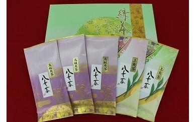 C59-OE 【八女茶・ギフト対応】「高級煎茶3袋、上煎茶2袋」詰め合わせ【老舗 お茶の大津園】