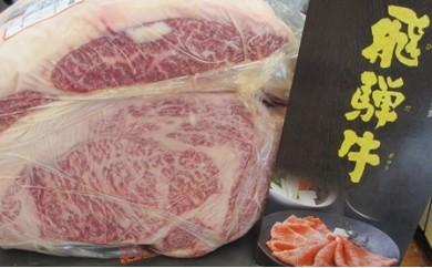 【0050-0024】飛騨市の畜産農家が育てた4等級の飛騨牛リブロインステーキ2枚