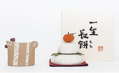 [粋-2]新しい年を迎えるごとに愛着が増す 陶器の鏡餅&干支の縁起物セット