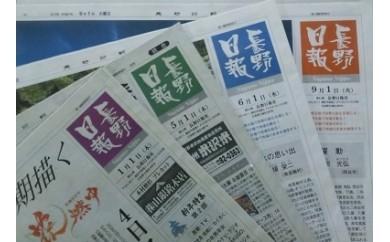 C-12 長野日報 1ヶ月分