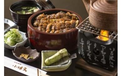 創業大正九年 日本料理 小伴天 お店で食べるこだわりのひつまぶし券(二名様分)