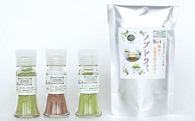 [基-2]無農薬の薬草を普段使いする薬草パウダー&薬草茶セット
