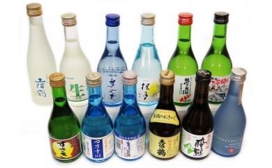A013【高知の銘酒飲み比べ】純米酒「すさき」と高知の有名銘酒飲み比べ12本セット