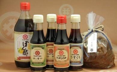 ぽん酢とお味噌、ミニ醤油4種のよくばりセット