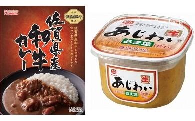 【施策】佐賀県産和牛カレー&あじわいあま塩合わせみそセット