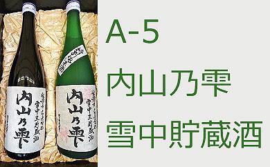 A-5 地酒「内山乃雫」720ml×2本セット