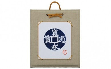 [№5850-0078]寸松庵 銭形色紙と色紙掛