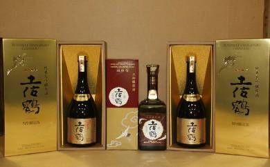 S-6◆土佐鶴 限定品 大吟醸原酒セット