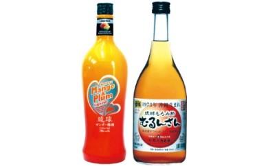 マンゴー梅酒・むるん酸スィートセット