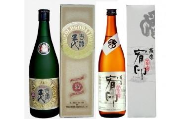 A-411 米焼酎古式五代・薩摩宥印芋製古酒