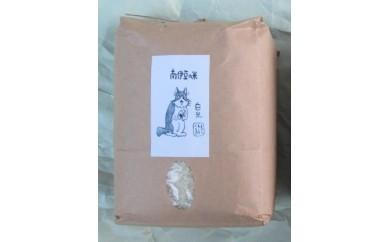 [Ba-03]南伊豆の米[白米]と有機野菜セット