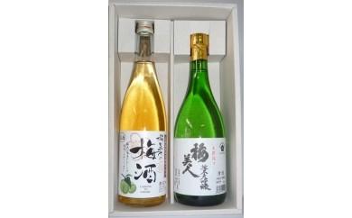 D3-3.純米大吟醸「梅美人」と「梅美人の梅酒」のセット