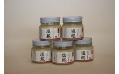 AY14 100年蔵の塩糀5個セット【12500pt】
