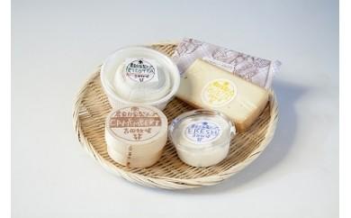 吉田牧場のチーズセット