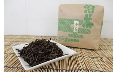 A-002 びほくの番茶