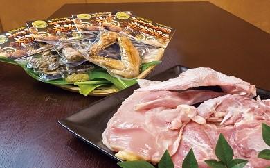 A69 【みやざきブランド】地頭鶏炭火焼・生肉セット