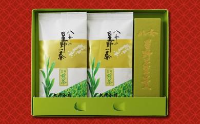 B64-OB 【店主厳選・八女茶】「高級煎茶、星野茶羊羹」詰め合わせ【ギフト対応】