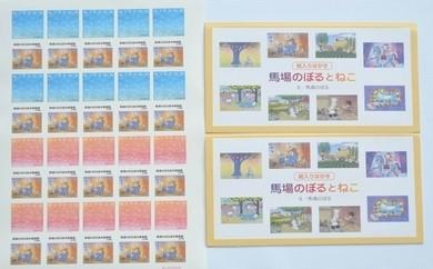『馬場のぼるとねこ』 切手シート(No.2 ねことくま 1シート) + 絵入りはがき(8枚×2組)