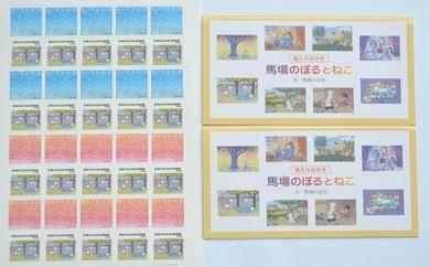 『馬場のぼるとねこ』 切手シート(No.8 ねこお散歩中 1シート) + 絵入りはがき(8枚×2組)