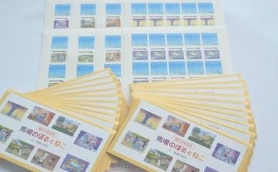 『馬場のぼるとねこ』 切手シート(No.1~8 コンプリートセット 8シート) + 絵入りはがき(8枚×20組)