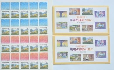 『馬場のぼるとねこ』 切手シート(No.3 ねこと馬車 1シート) + 絵入りはがき(8枚×2組)