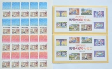 『馬場のぼるとねこ』 切手シート(No.6 お魚パンを焼くねこ 1シート) + 絵入りはがき(8枚×2組)