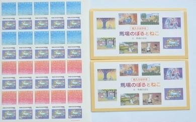 『馬場のぼるとねこ』 切手シート(No.5 お魚ぶとんで眠るねこ 1シート) + 絵入りはがき(8枚×2組)