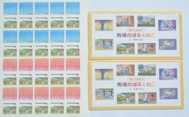 『馬場のぼるとねこ』 切手シート(No.7 ねこと犬 1シート) + 絵入りはがき(8枚×2組)