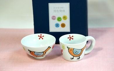 AA04 【波佐見焼】【奥川陶器】小鳥 茶碗&マグカップ【くらわんか】